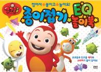 코코몽2 종이접기 EQ 놀이북