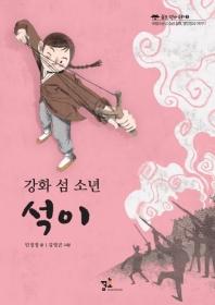 강화 섬 소년 석이(꿈초 역사동화 7)