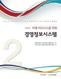 경영정보시스템 /새책수준    ☞ 서고위치:KJ 5