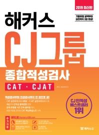 CJ그룹 종합적성검사 CAT CJAT(2019)