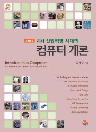 4차 산업혁명 시대의 컴퓨터 개론(개정판 6판)