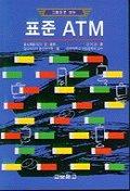 그림으로 보는 표준 ATM