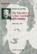 THE NARRATIVE OF ARTHUR GORDON PYM OF NANTUCKET(영미문학주석본총서 4)