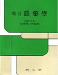 농약학(개정)(10판)