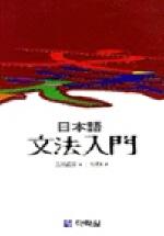 일본어문법입문