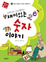 재미있는 숫자 이야기(교과서도 궁금해하는)(신나는 공부곳간 12)