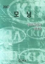 모닝 정비지침서 보충판 (2007)