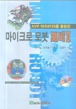 마이크로 로봇 로비 2