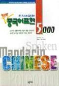 현지 중국어 표현 5000