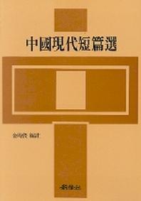 중국현대단편선(중국문학작품시리즈 4)