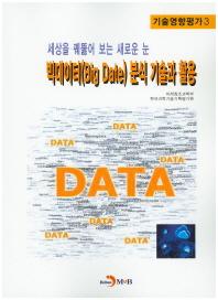 빅데이터(Big Date) 분석 기술과 활용(기술영향평가 3)