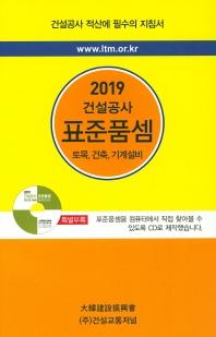 건설공사 표준품셈(2019)(CD1장포함)(토목, 건축, 기계설비)(양장본 HardCover)