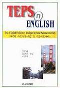 TEPS & ENGLISH(T;2포함)