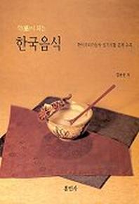약이 되는 한국음식