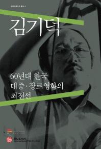김기덕(일루미네이션 총서 4)