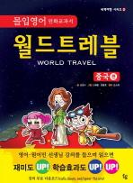 월드트레블: 중국편(몰입영어만화교과서)(세계여행 시리즈 2)