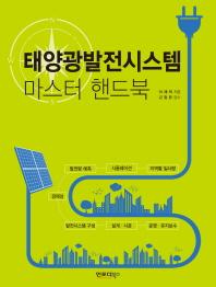 태양광발전시스템 마스터 핸드북