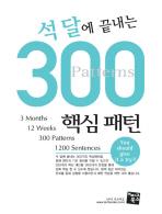 300 핵심패턴