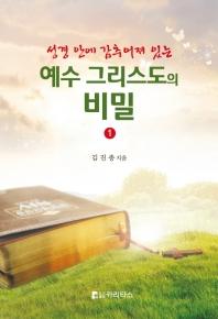 예수 그리스도의 비밀. 1(성경 안에 감추어져 있는)