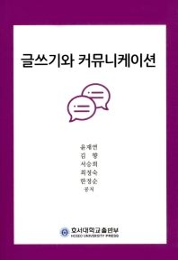 글쓰기와 커뮤니케이션