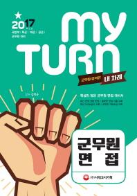 My Turn(마이 턴) 군무원 면접(2017)