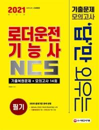로더운전기능사 NCS 필기(2021)(답만 외우는)