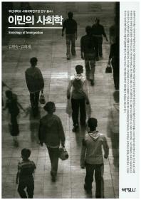 이민의 사회학(부산대학교 사회과학연구원 연구 총서 4)