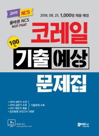 코레일 한국철도공사 NCS 기출예상문제집(2018 하반기)