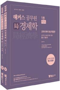 공무원 국경제학 세트(2018)(해커스)(개정판)(전2권)