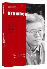 송영: 북소리(Drumbeat)(바이링궐 에디션 한국 대표 소설 71)