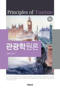 관광학원론(3판)(양장본 HardCover)