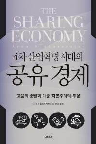 공유 경제(4차 산업혁명 시대의)