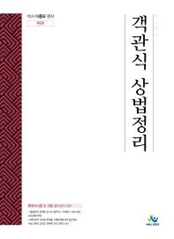 객관식 상법정리(3판)