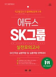 SK그룹 실전모의고사(2018)(에듀스)(개정판)