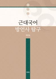 근대국어 방언사 탐구(양장본 HardCover)