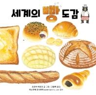 세계의 빵 도감(길벗스쿨 그림책 17)
