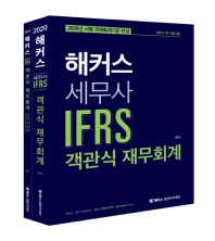 해커스 세무사 IFRS 객관식 재무회계/정답및 해설 세트(2020)(2판)(전2권)