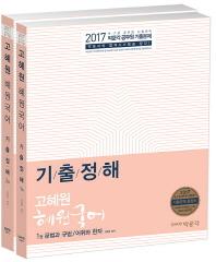 고혜원 혜원국어 기출정해 세트(2017)(전2권)