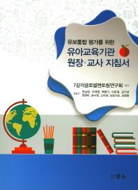 유아교육기관 원장 교사 지침서(유보통합 평가를 위한)