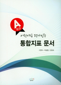 A등급 어린이집 평가인증 통합지표 문서
