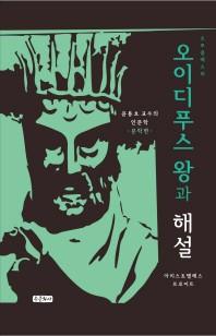 오이디푸스 왕과 해설(소포클레스의)