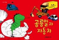 공룡알과 자동차(내 손에 그림책)(양장본 HardCover)