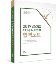 김건호 COMPASS 헌법 합격노트(2019)