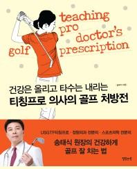 티칭프로 의사의 골프 처방전