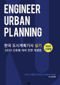 한국 도시계획기사 실기(2020)(전면개정판)