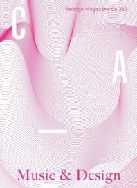 디자인 매거진 CA(씨 에이)(2020년 7~8월호)