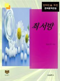 최서방 (한국문학전집 366)