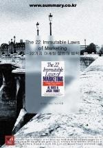 22가지 마케팅 불변의 법칙 [도서요약]