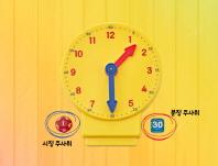 시계(시/분 주사위포함)