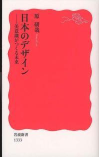 [해외]日本のデザイン 美意識がつくる未來